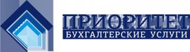 Приоритет бухгалтерские услуги бухгалтер регистрация ооо