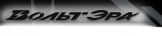 Логотип компании Авто Вольт-Эра