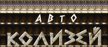 Логотип компании АвтоКолизей