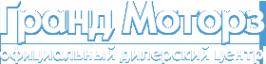 Логотип компании Гранд Моторз